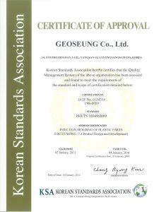 TS-16949認証書_英語版