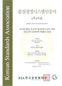 TS-16949認証書_韓国語版