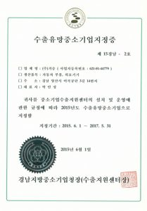 輸出有望中小企業指定証_韓国語版