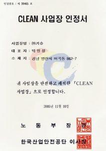 인증-clean사업장인정서