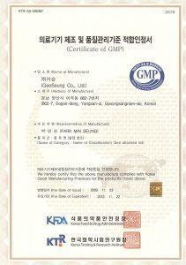 인증-의료기기제조 및 품질관리기준 적합인증서