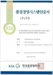 IATF-16949인증서_국문판